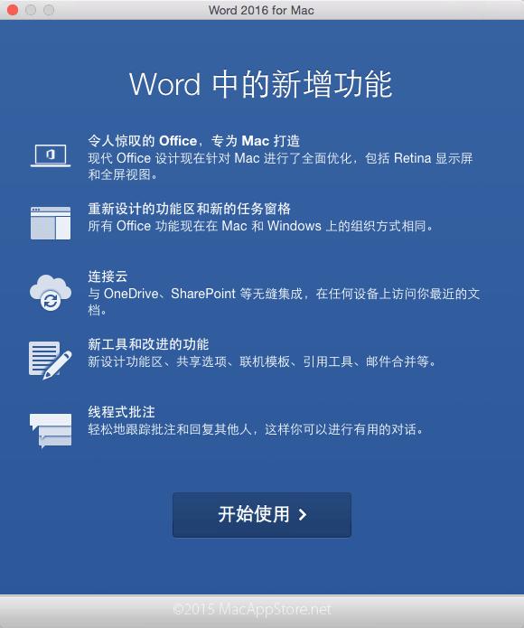 office 2016 16.10中文版