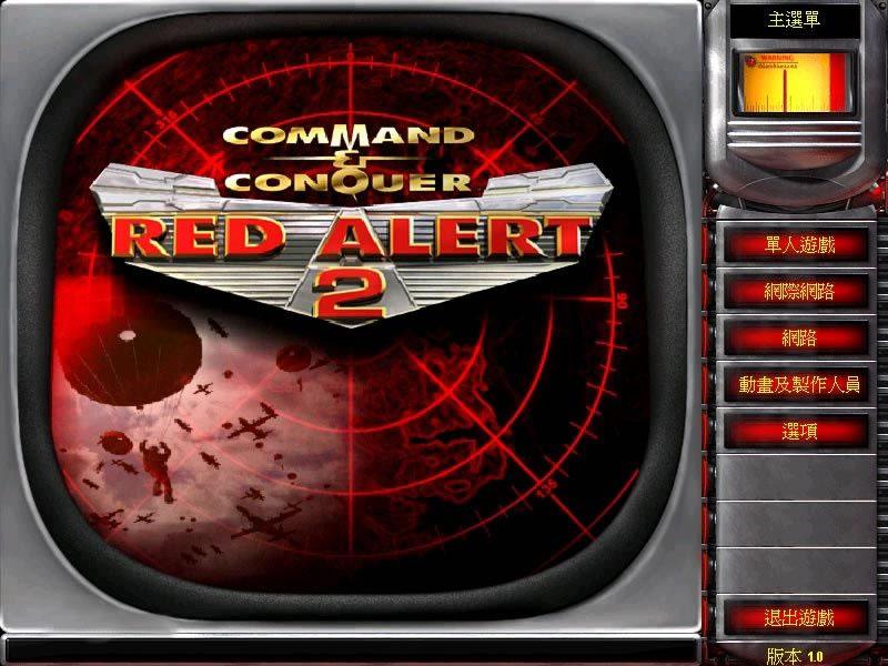 红色警戒2 v1.0中文版