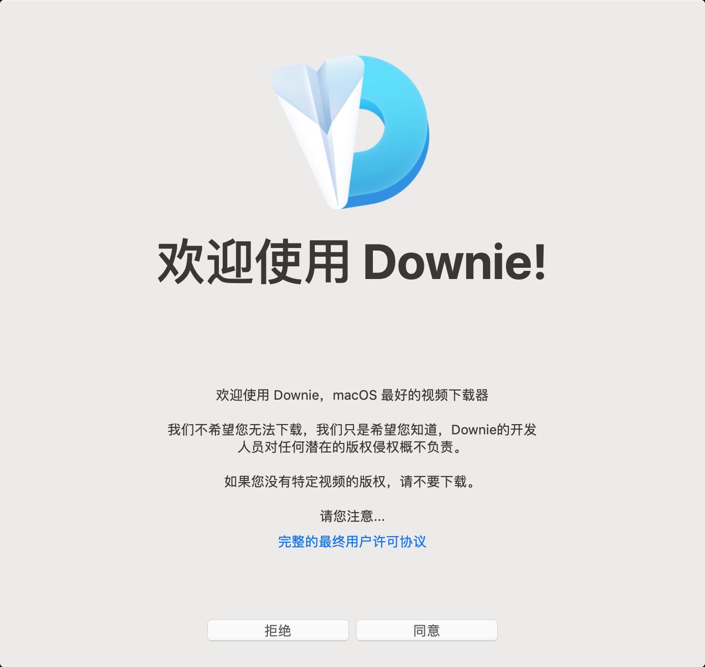 Downie 3.9.11中文版