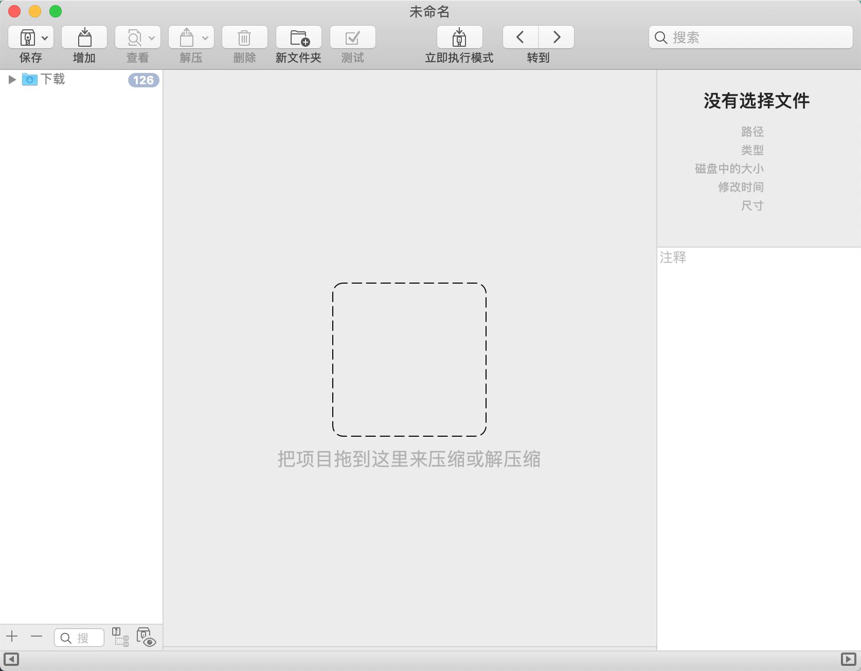 BetterZip 5.1中文版