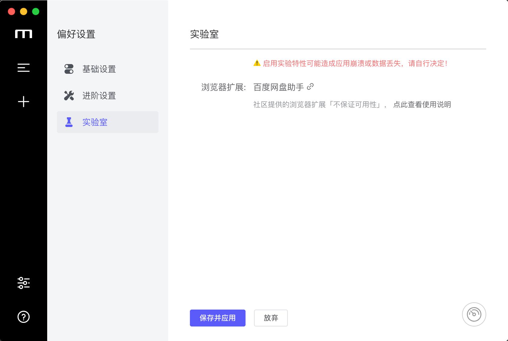 Motrix for mac 1.6.11中文版
