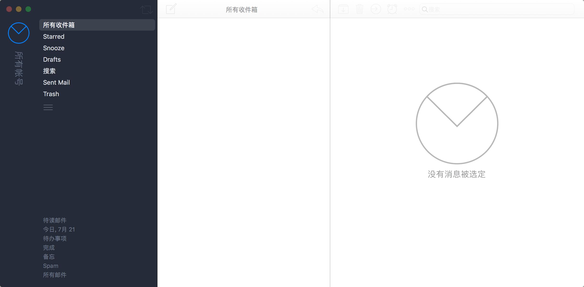 Airmail 5.0.7中文版