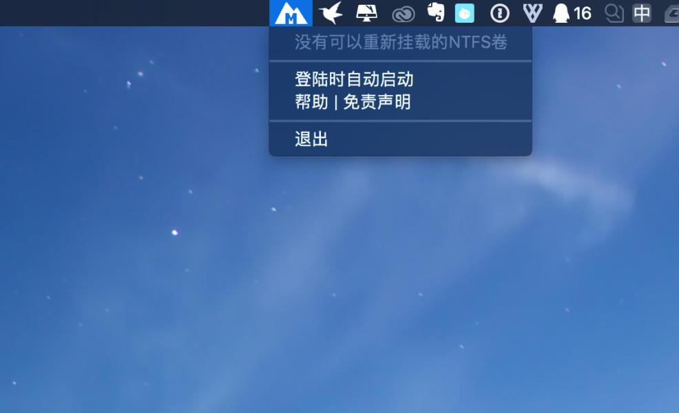 Mounty 1.11中文版