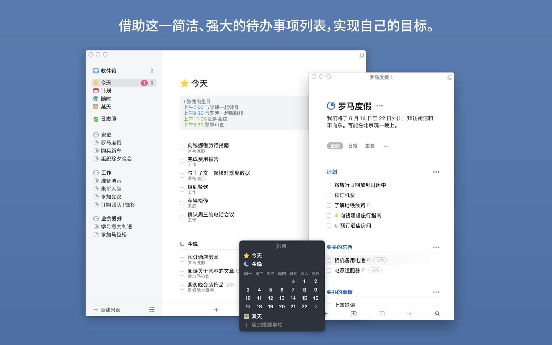 Things 3.13.11中文版
