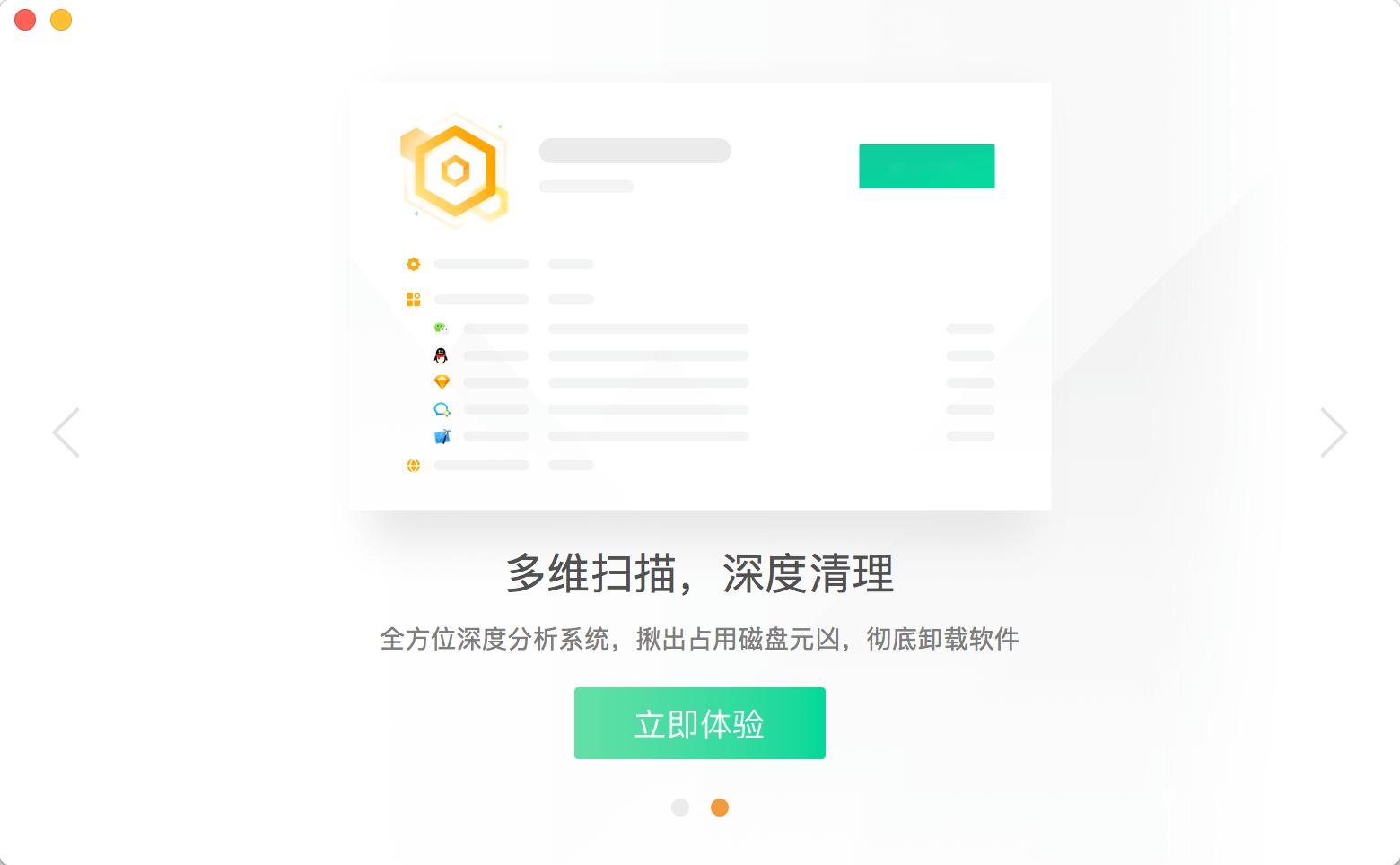 腾讯柠檬清理 5.0.1中文版