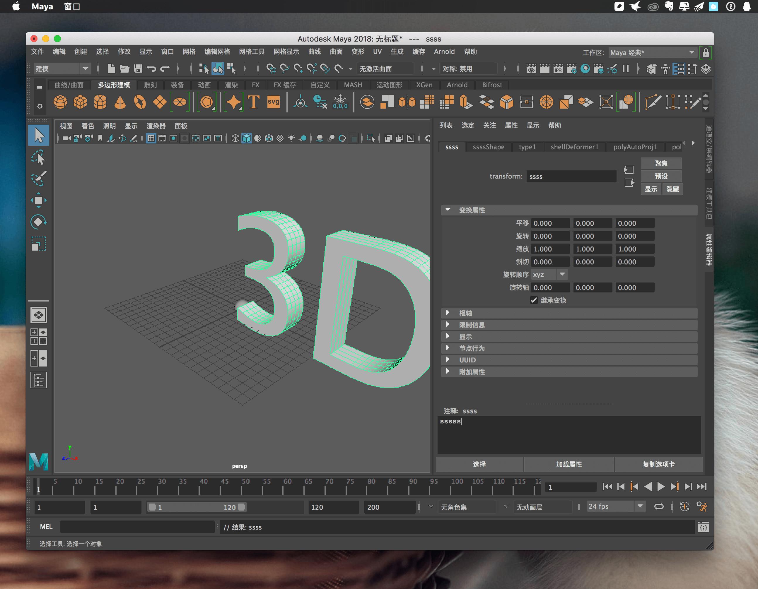 Autodesk Maya for mac 2019.2中文版