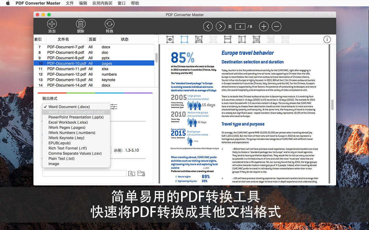PDF转换大师 6.2.1中文版