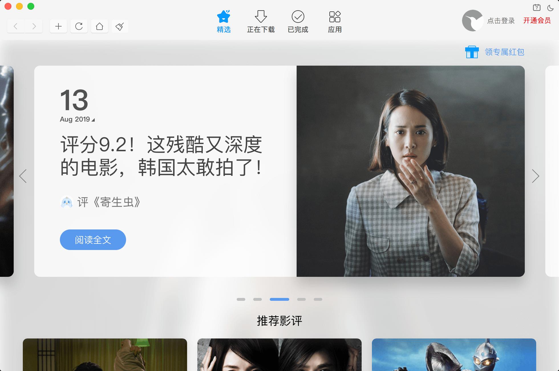 迅雷破解版 for mac 666中文版