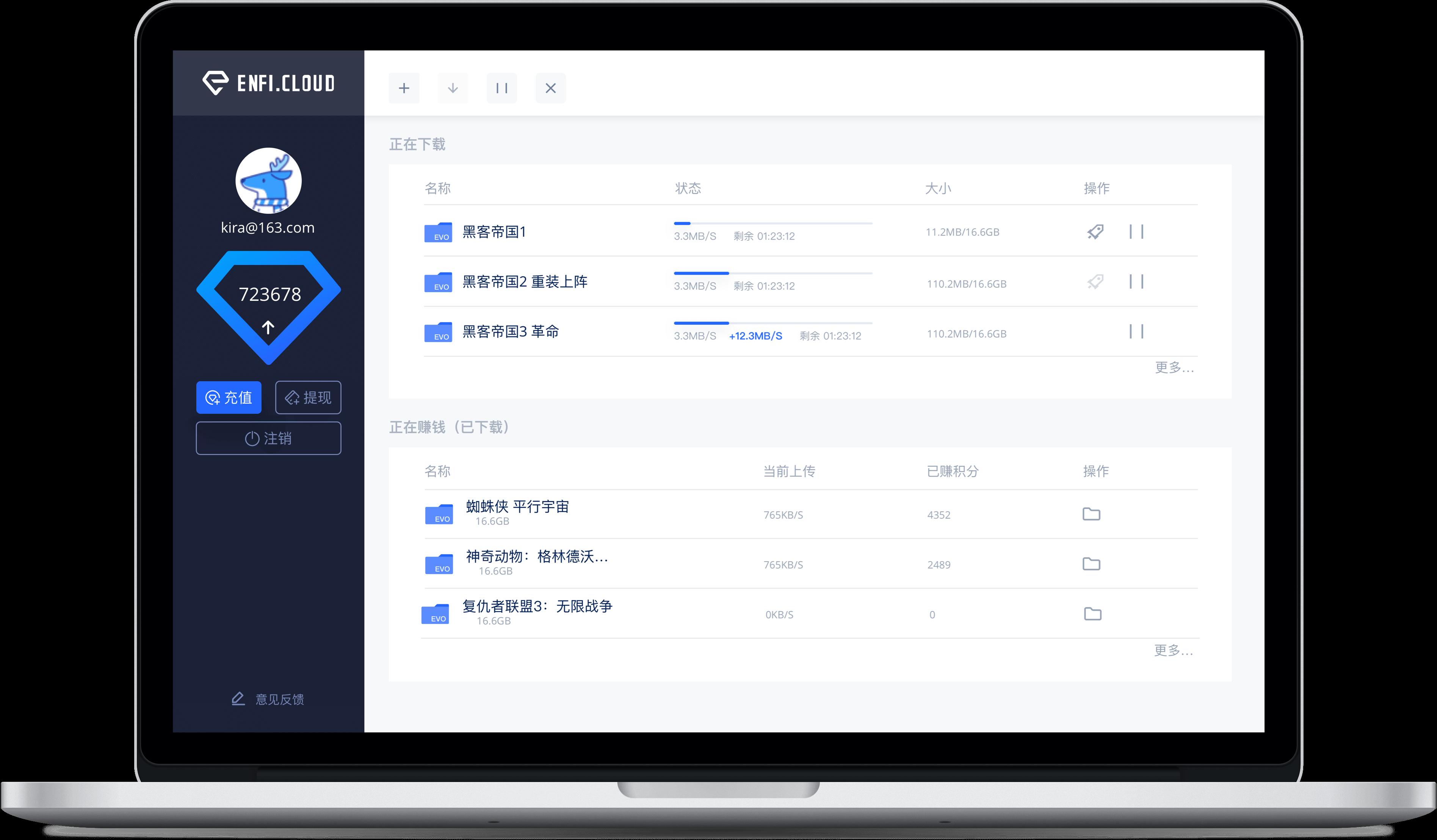 ENFI 下载器 2.0.5