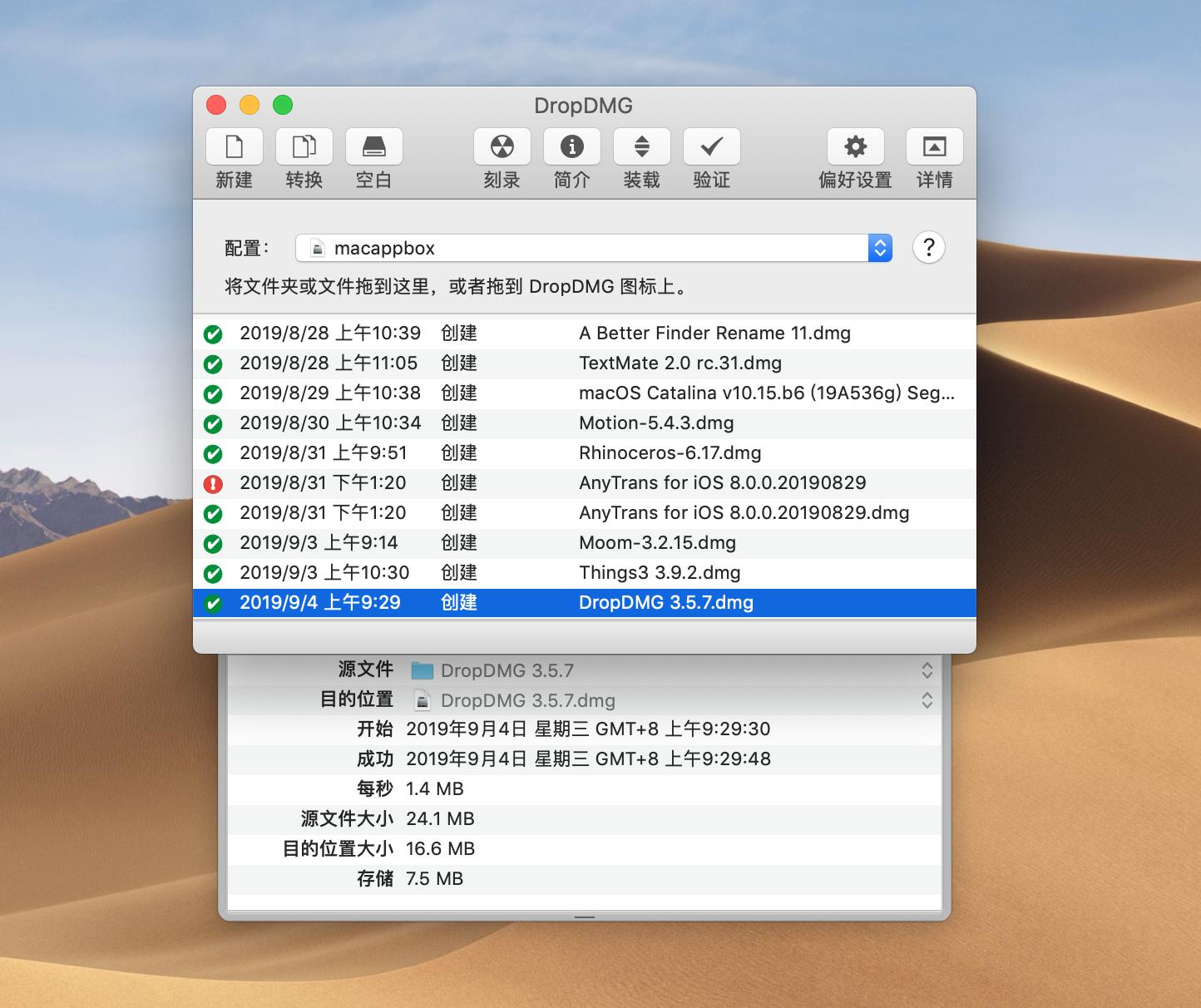 DropDMG 3.6.2中文版