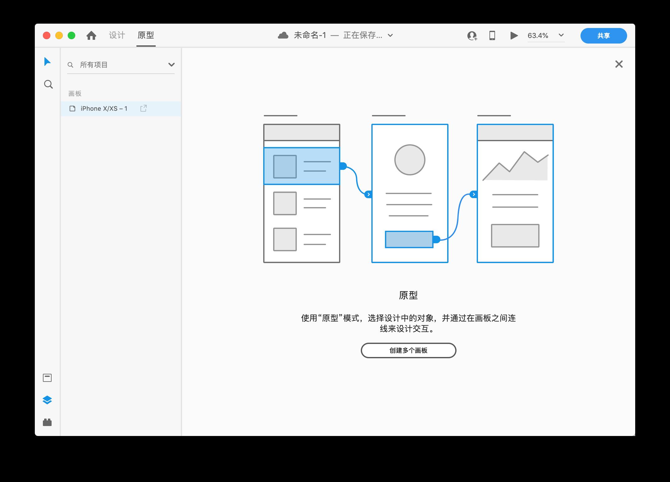 Adobe XD CC for mac 22.2.12中文版