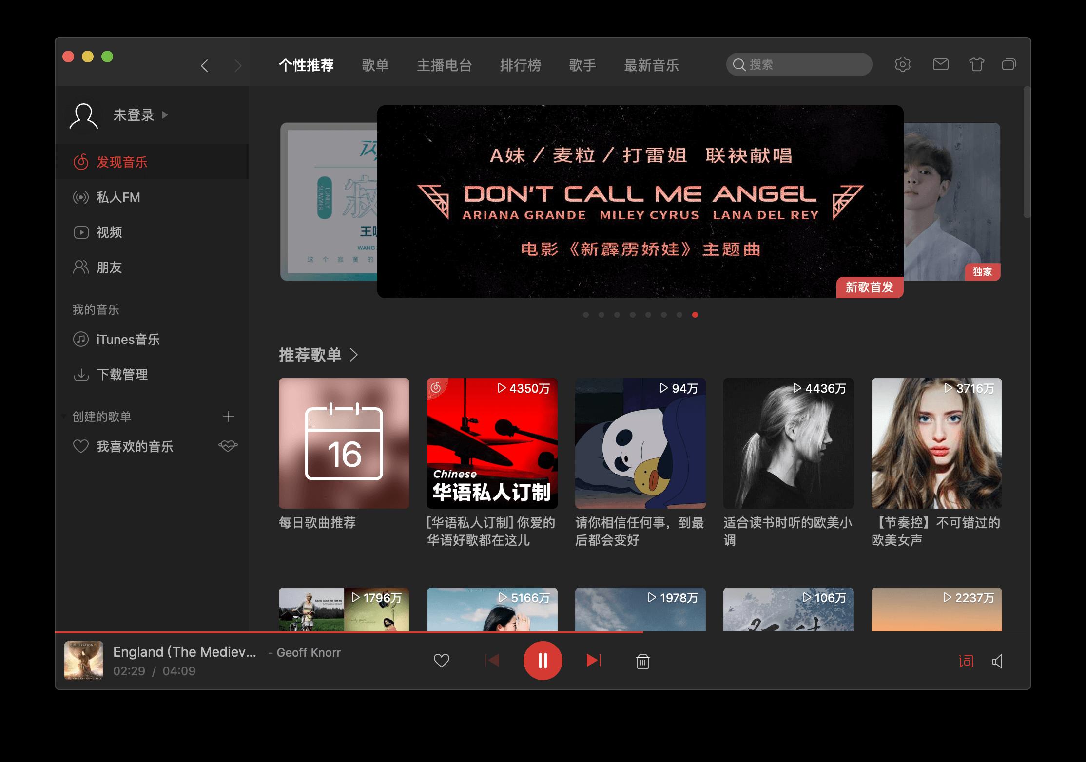 网易云音乐 for mac 2.3.4中文版