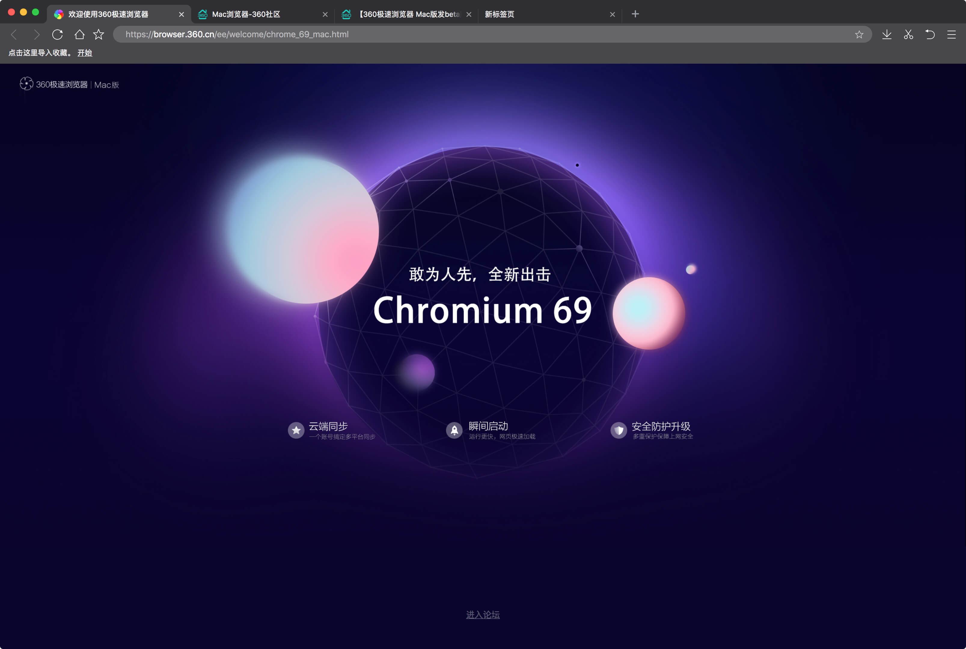 360极速浏览器 for mac 1.0.1505.0.中文版