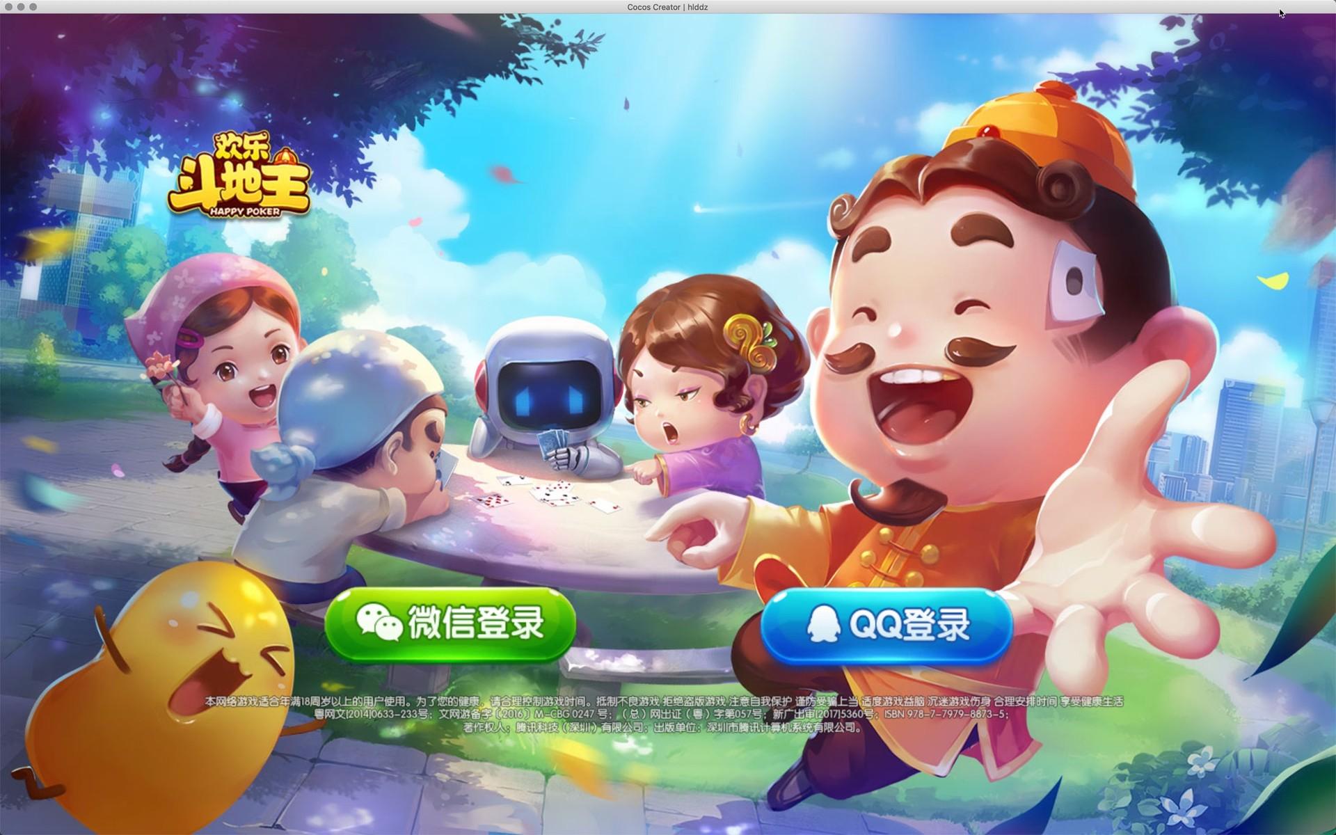 欢乐斗地主 for mac 1.0.5中文版
