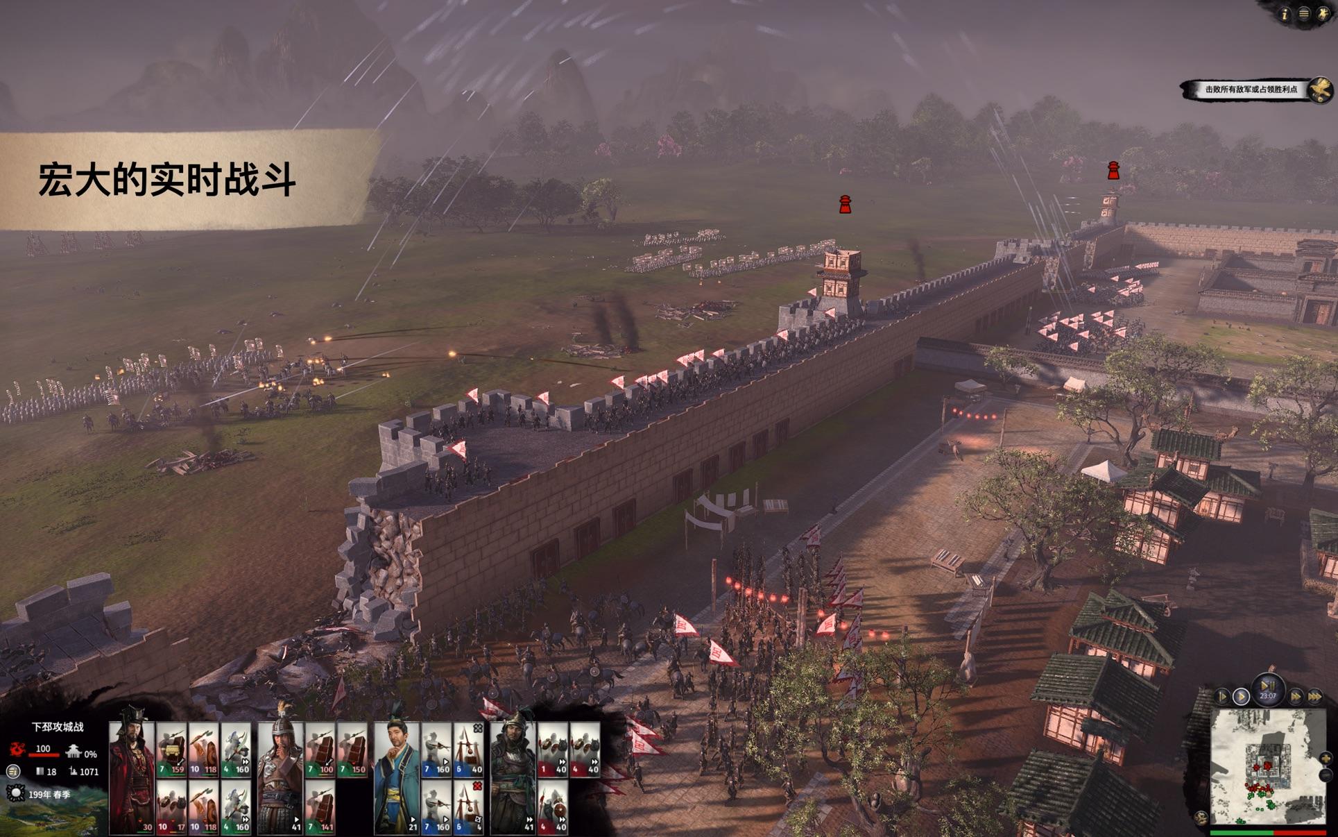 全面战争:三国 Total War: Three Kingdoms for mac v1.0中文版