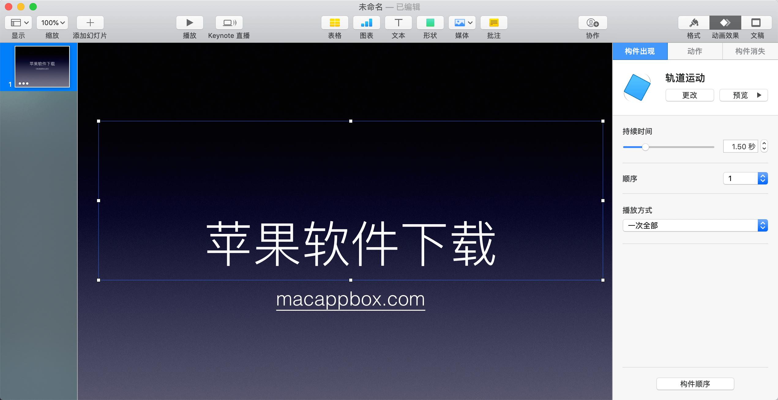Keynote 讲演 9.2中文版