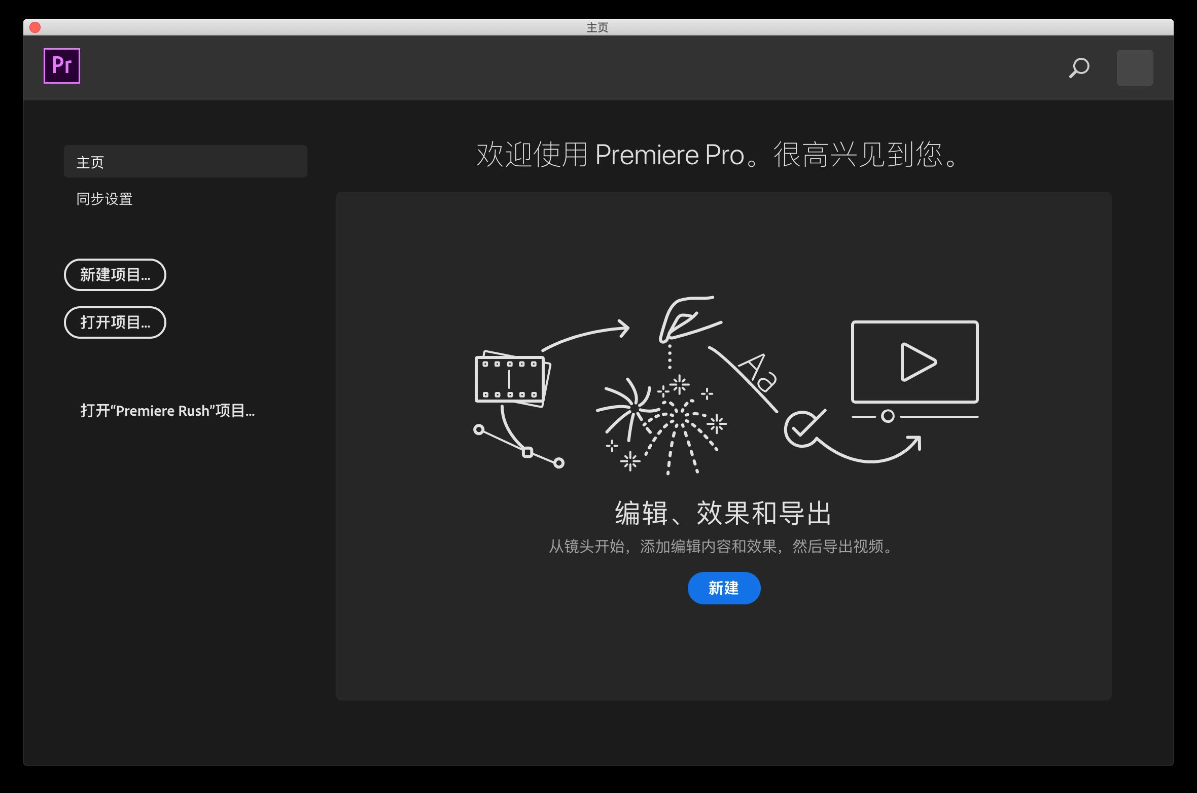 Adobe Premiere Pro 2020 for mac 14.9中文版
