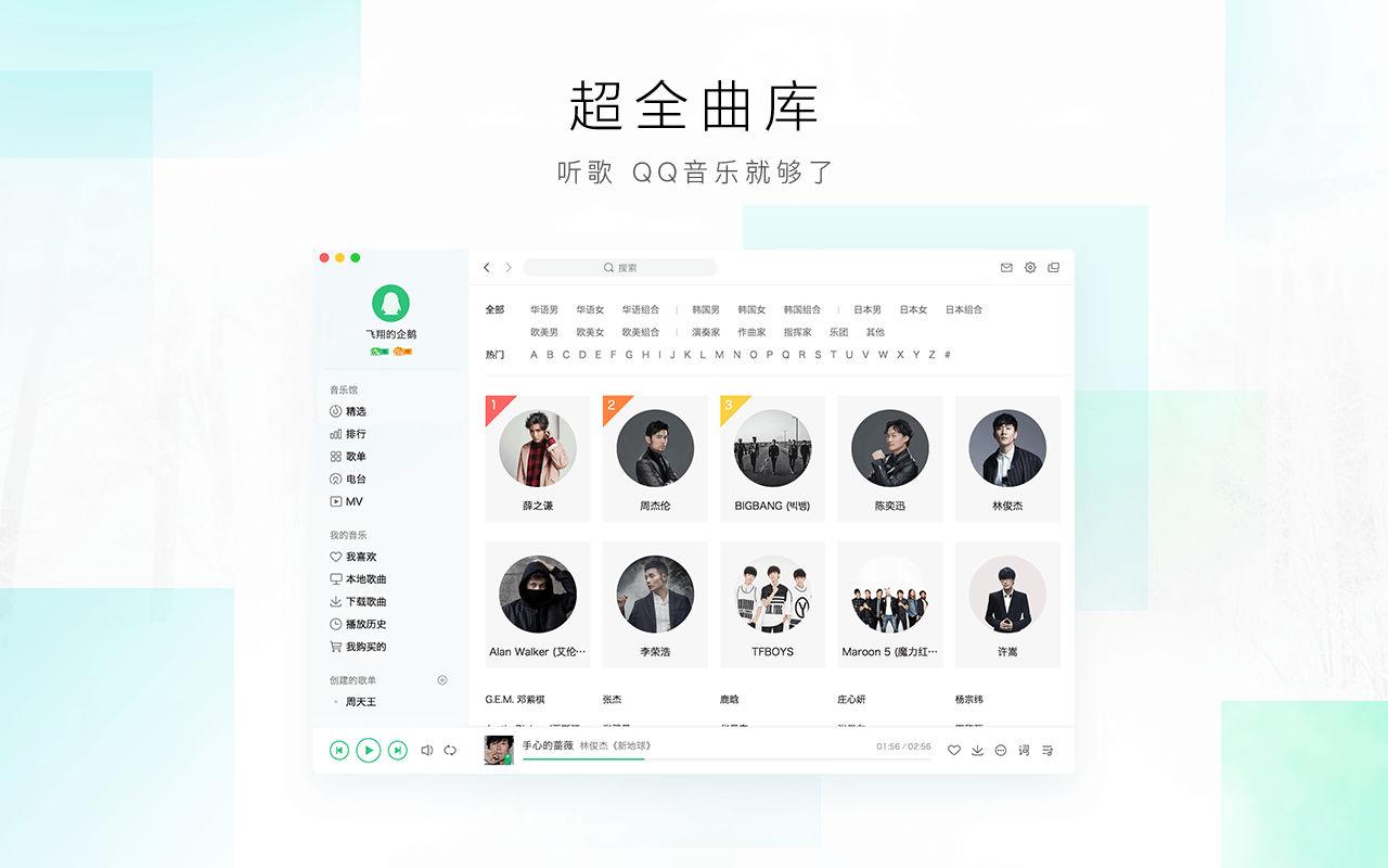 QQ音乐 for mac 7.5.0中文版