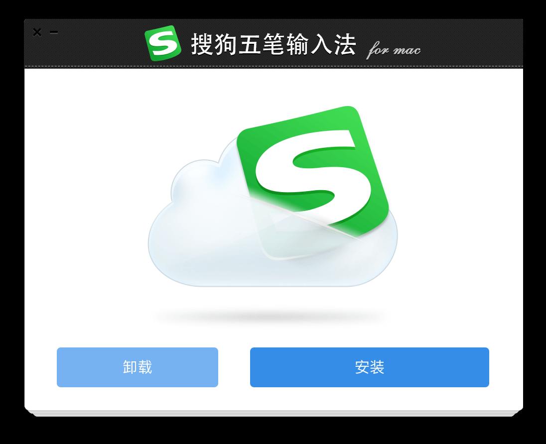 搜狗五笔输入法 for mac 1.3.0中文版