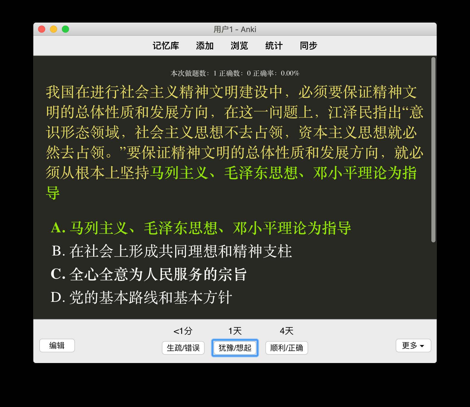 Anki for mac 2.1.45中文版