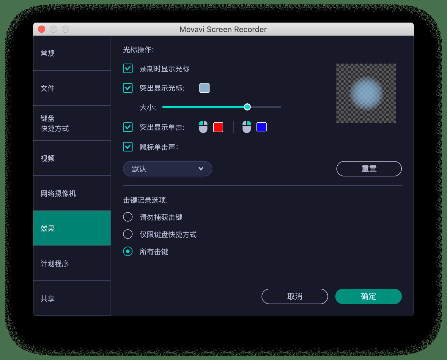 Movavi Screen Recorder 11.6.0中文版