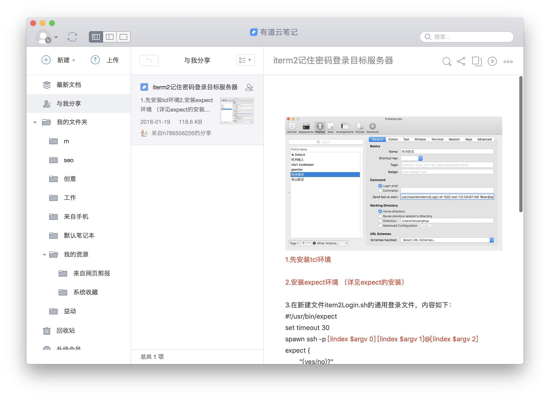 有道云笔记for mac