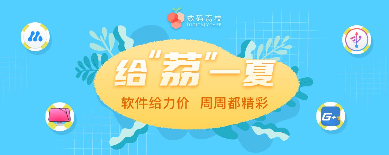 「荔」一夏系列活动