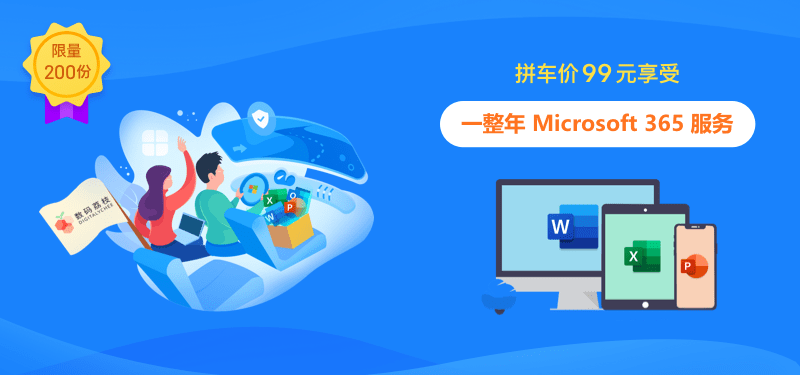 Office 365共享版