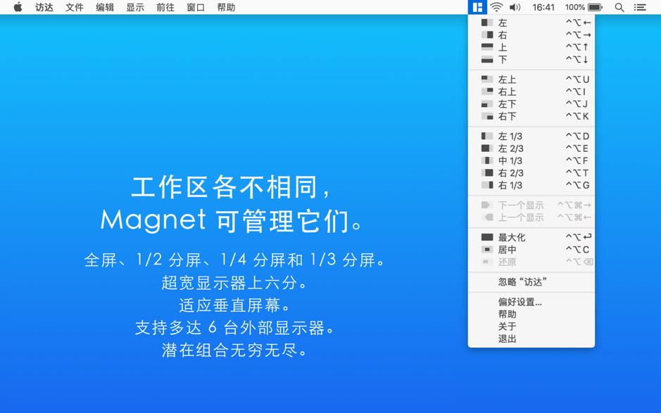 Magnet Pro macOS的应用窗口布局管理工具
