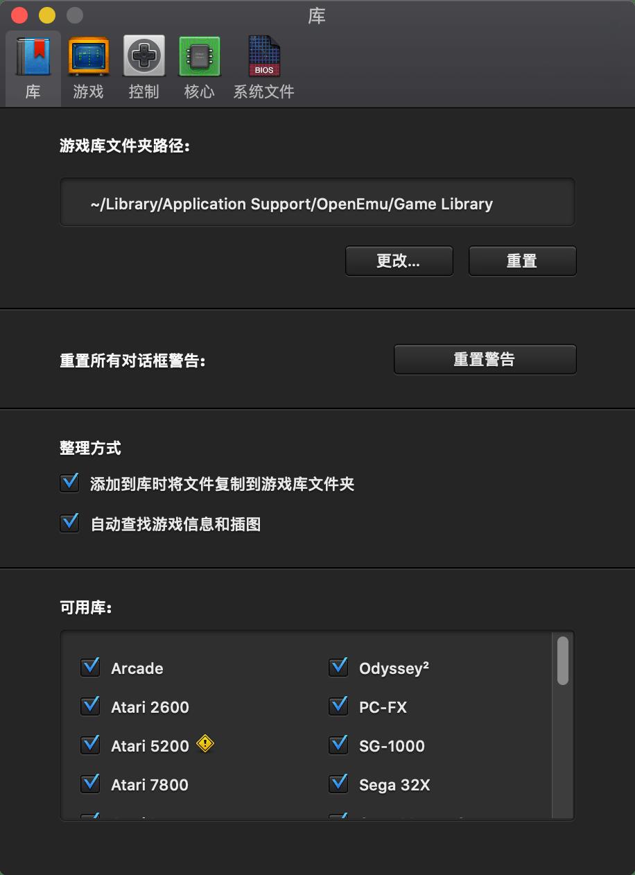 OpenEmu如何安装核心