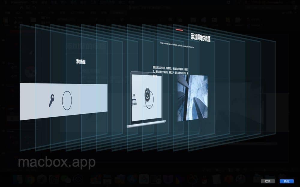 owerPoint 3D排序