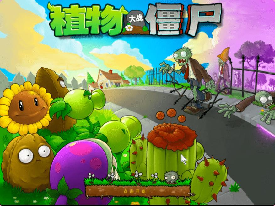 植物大战僵尸mac版游戏截图