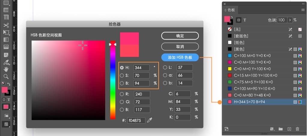 InDesign for mac RGB 转换 HSB 值