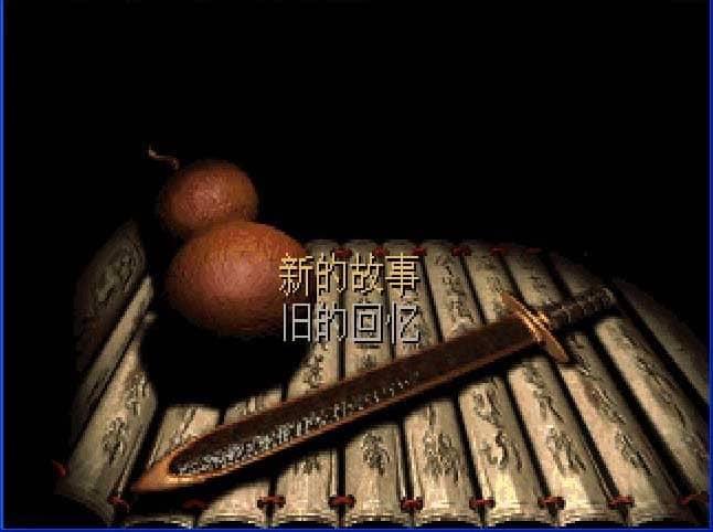 仙剑奇侠传Mac全系列合集版下载