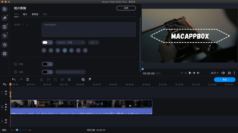 Movavi Video Editor Plus 2021 for mac 片头添加