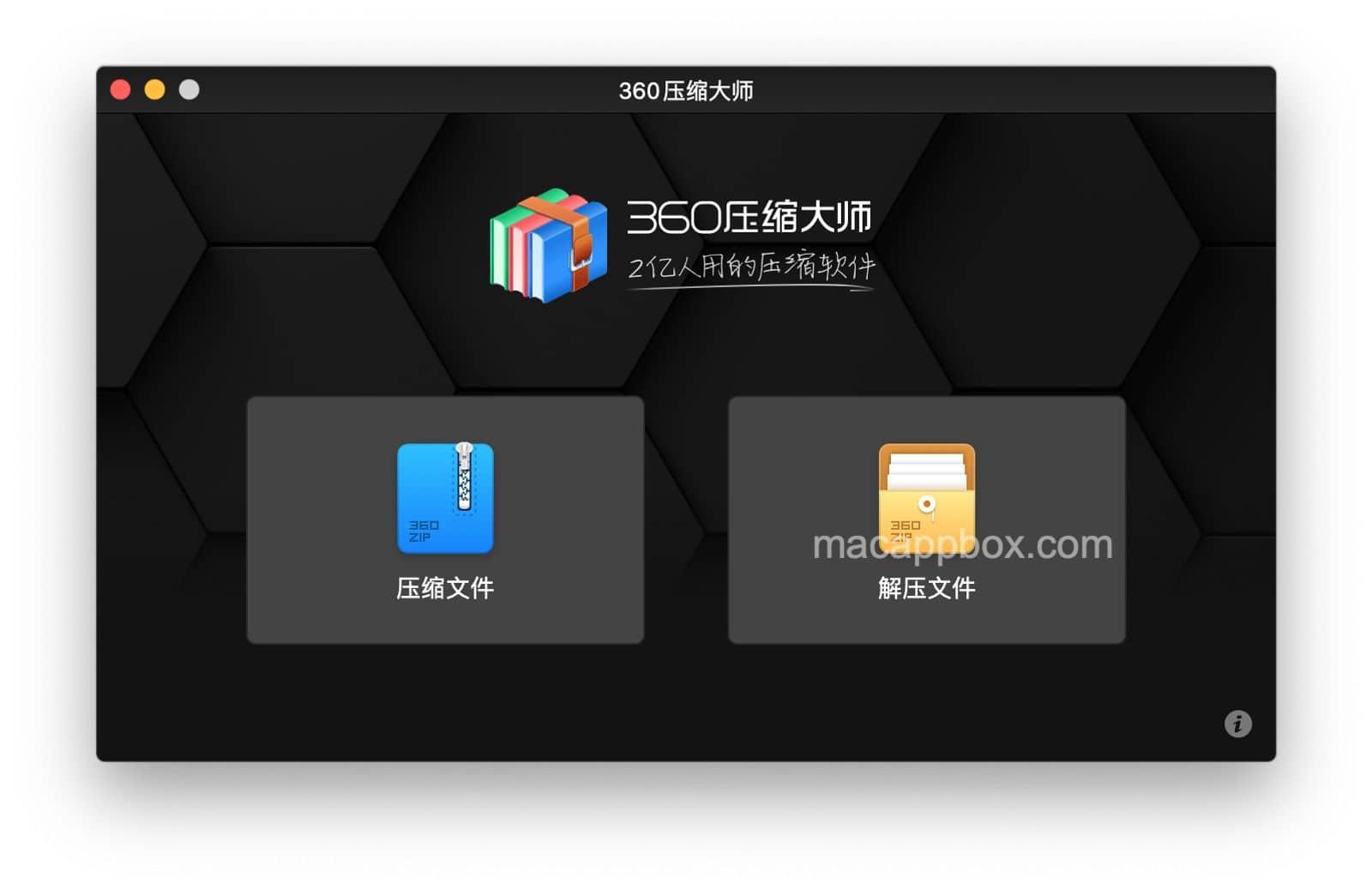 360压缩大师 mac版下载