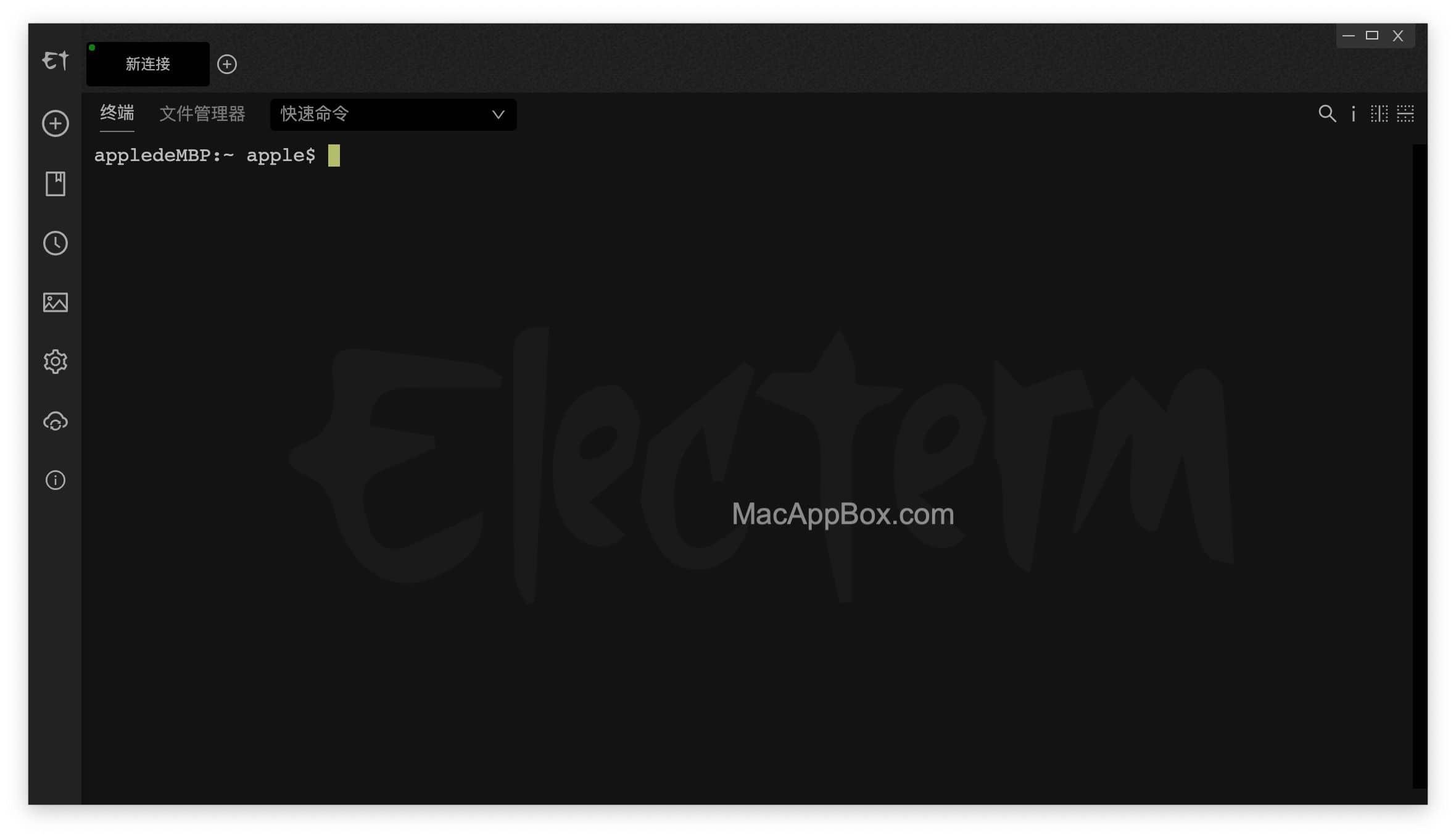 electerm 软件界面截图