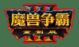 《魔兽争霸 3》重制版 1.0.0