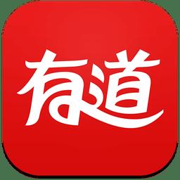 有道词典 for mac 2.5.0中文版