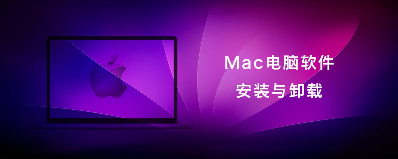 Mac软件安装手册