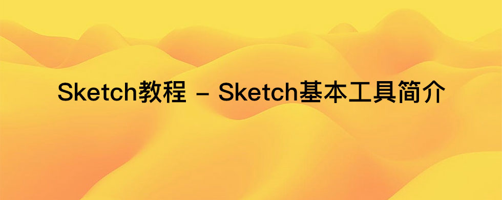 Sketch教程 - Sketch基本工具简介