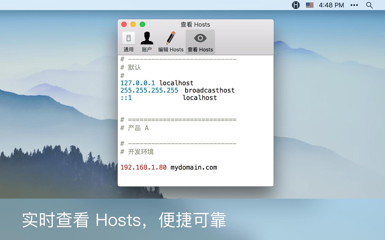 iHosts 软件截图