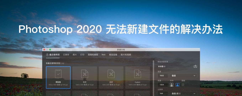 Photoshop 2020 无法新建的解决方法