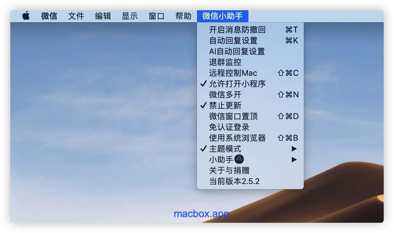 微信小助手 for mac