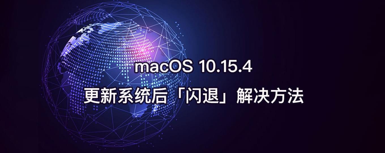 """macOS 10.15.4更新系统后「闪退」以及提示""""已损坏""""的解决方法"""
