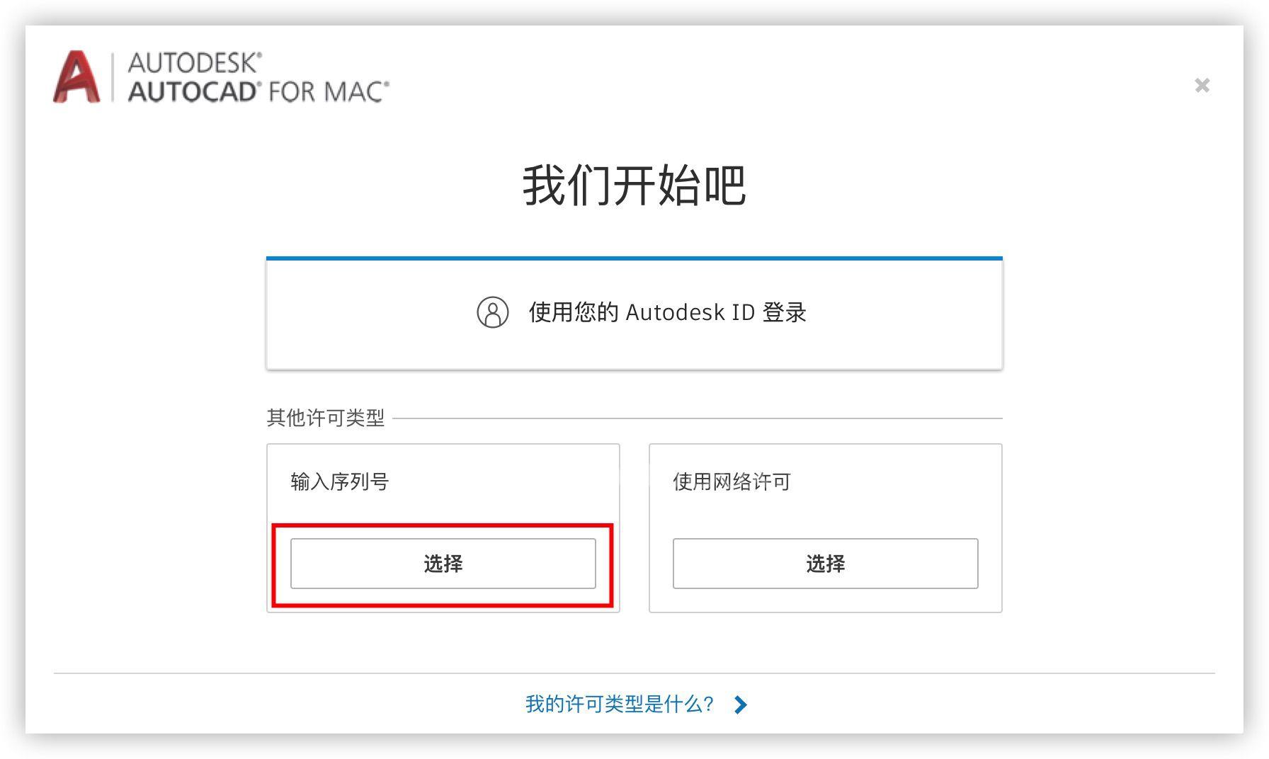 AutoCAD 2021 for mac安装说明