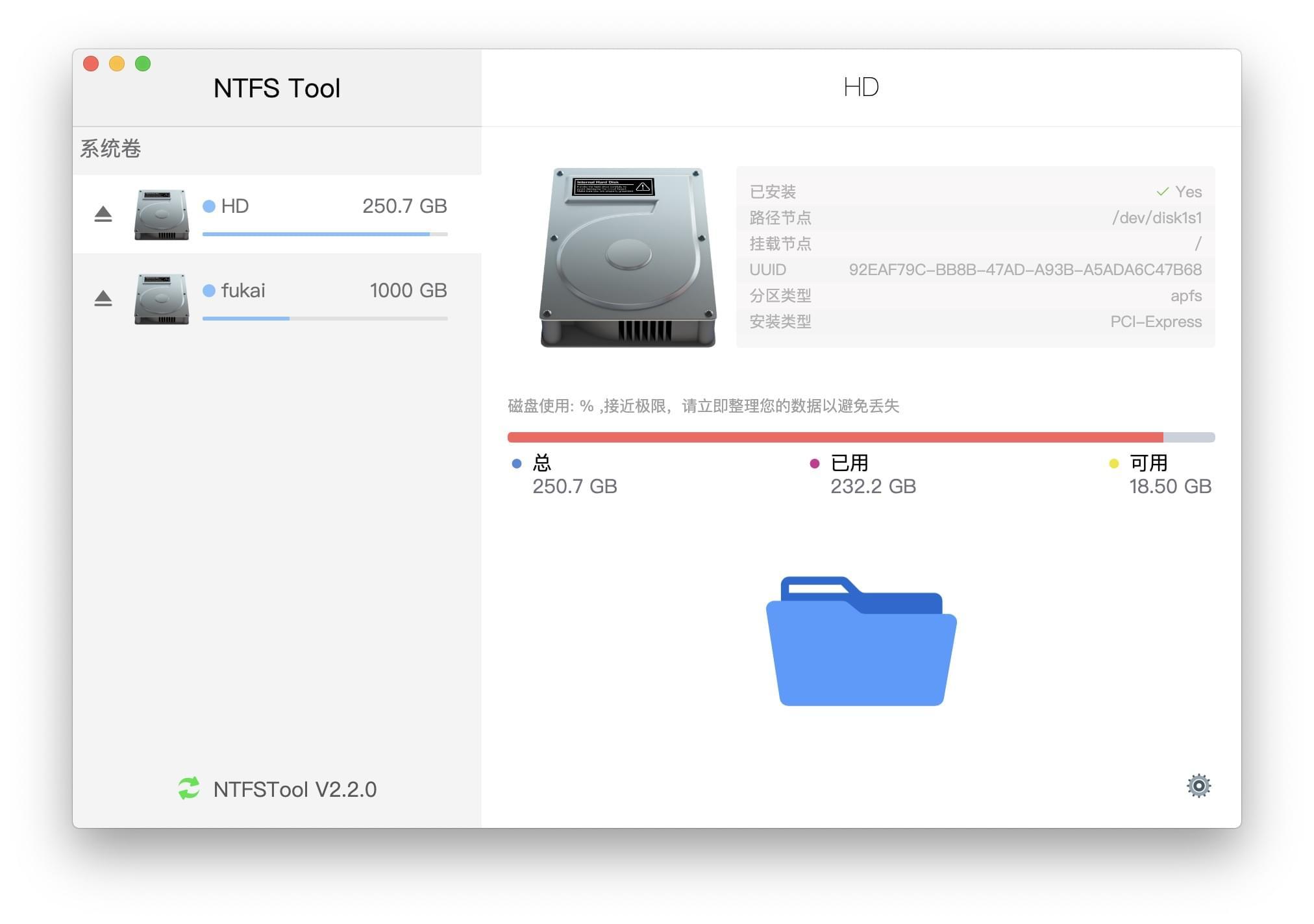 NTFSTool软件截图
