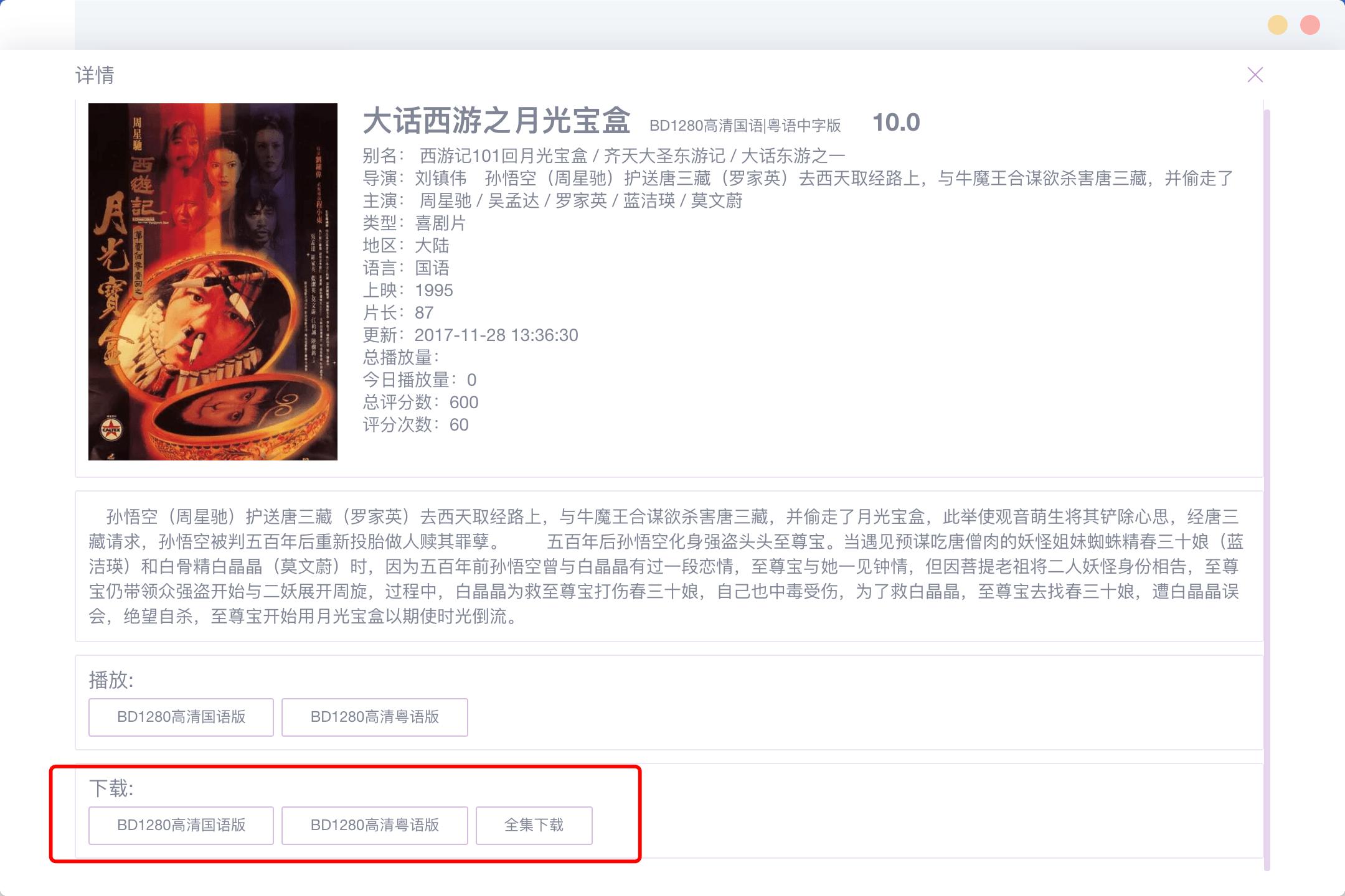 ZY Player复制视频下载地址