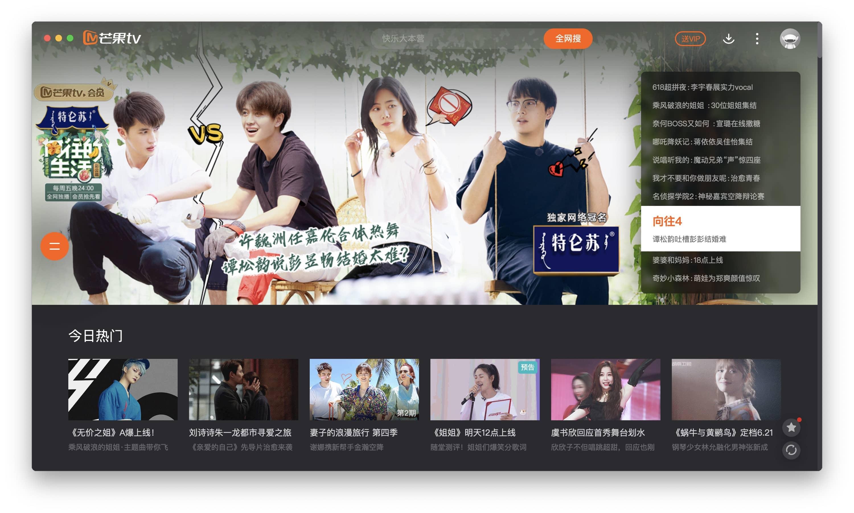 芒果tv for mac软件首页