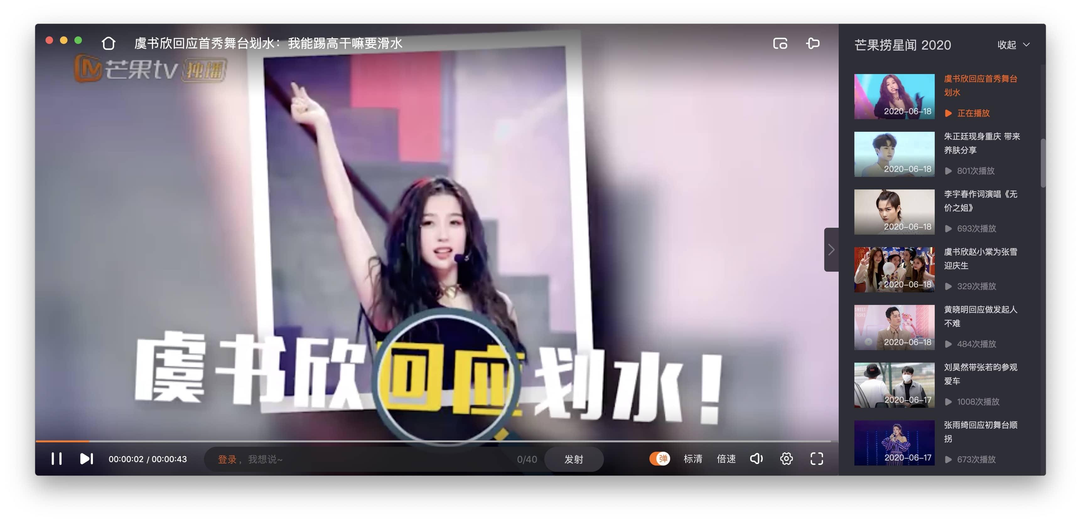 芒果tv mac版下载